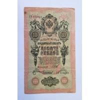 10 рублей 1909 г. Шипов - Чихирджин, Россия