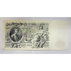 500 рублей 1912г. Шипов, Россия. ПРЕСС