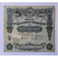 500 рублей 1915г. 4% займ