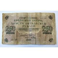 250 рублей, 1917г., Россия