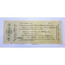 50 рублей 1918 г. Чайковский г.Архангельск, Россия.