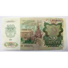 200 рублей, 1992г. Россия.