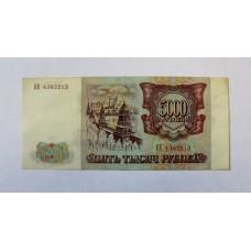 5000 рублей, 1993г., Россия. № ЕЕ 4362213