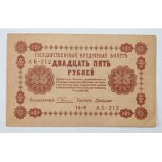 25 рублей 1918г., Гос.кредитный билет