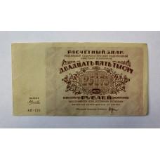 25000 рублей 1921г., РСФСР