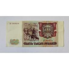 5000 рублей, 1993г., Россия. № ЗЛ 3838276