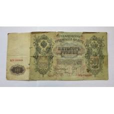 500 рублей 1912г. Шипов, Россия.
