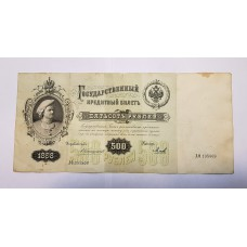500 рублей 1898 г. КОНШИН - МИХЕЕВ, Россия