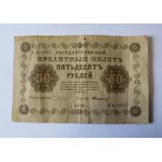 50 рублей 1918г., Гос.кредитный билет