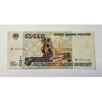 50000 рублей, 1995г., Россия. прогиб.