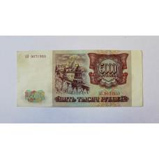 5000 рублей, 1993г., Россия. № АП 9071955
