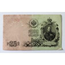 25 руб. 1909г., ШИПОВ - ИВАНОВ, ГО № 980019, Россия
