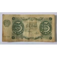 3 рубля 1922г. РСФСР