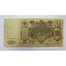 100 рублей 1910 г. ШИПОВ - ГАВРИЛОВ, Россия