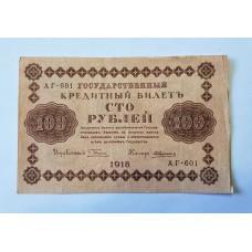 100 рублей, 1918г.