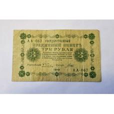 3 рубля 1918г.