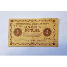 1 рубль 1918г.