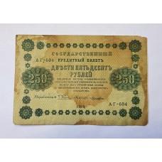 250 рублей, 1918г.