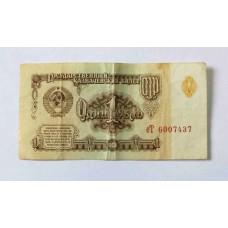 1 рубль 1961г.