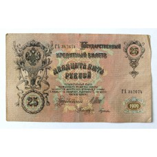 25 руб. 1909г., ШИПОВ - ГУСЕВ, №ГХ 347674, Россия