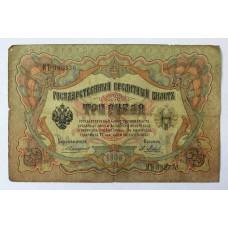 3 рубля 1905г. КОНШИН - Я. МЕТЦ, ИЪ №382330, Россия