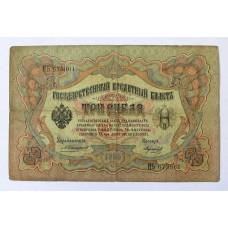 3 рубля 1905г. КОНШИН - МОРОЗОВ, НЬ № 675961, Россия