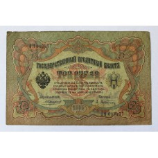 3 рубля 1905г. КОНШИН - АФАНАСЬЕВ, ОН №609477, Россия