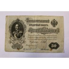 50 рублей 1899г., ШИПОВ - БОГАТЫРЕВ, Россия