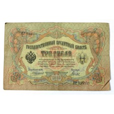 3 рубля 1905г. КОНШИН - БАРЫШЕВ, Россия