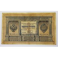 1 рубль 1895 г. Плеске, Россия, оригинал! Настоящая!