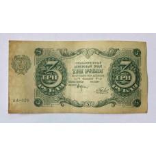 3 рубля 1922г. РСФСР АА-026
