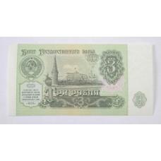 3 рубля, 1991г. СССР.  ПРЕСС.