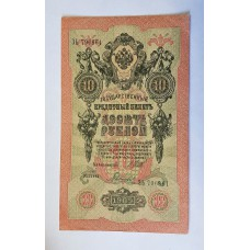 10 рублей 1909 г. Шипов - Гаврилов, Россия