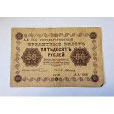 50 рублей 1918г.