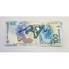 """100 рублей, 2014г. Сочи, серия """"аа"""". Россия."""
