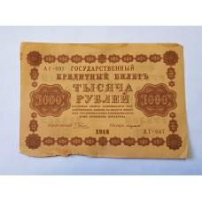 1000 рублей, 1918г.