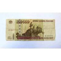100000 рублей, 1995г., Россия.