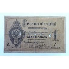 1 рубль 1884г., Россия.