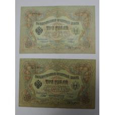 3 руб. 1905г., Россия, 2шт.