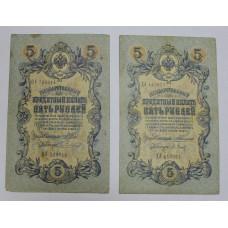 5 руб. 1909г., Россия, 2шт.