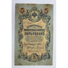5 рублей 1905 г. ШИПОВ, Россия