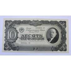 10 червонцев 1937г. СССР