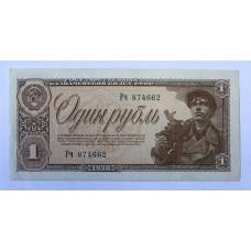 1 рубль 1938г., СССР