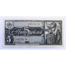 5 рубля 1938г., СССР
