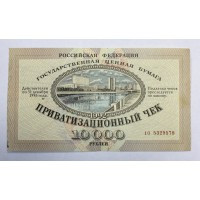 Ваучер - Россия - 1992г. - 10000 рублей Приватизационный чек.