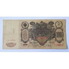 100 рублей 1910 г. КОНШИН, Россия