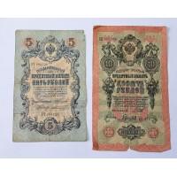 Две царские купюры 1909г.