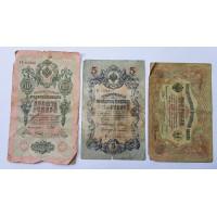 Три царские купюры 1909г.