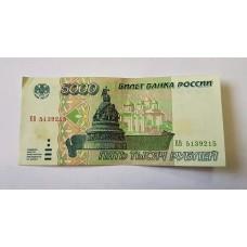 5000 рублей, 1995г., Россия. № ЕВ 5139215