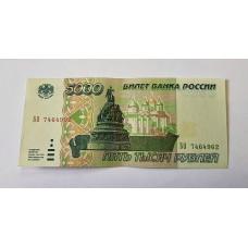 5000 рублей, 1995г., Россия. № БО 7464962